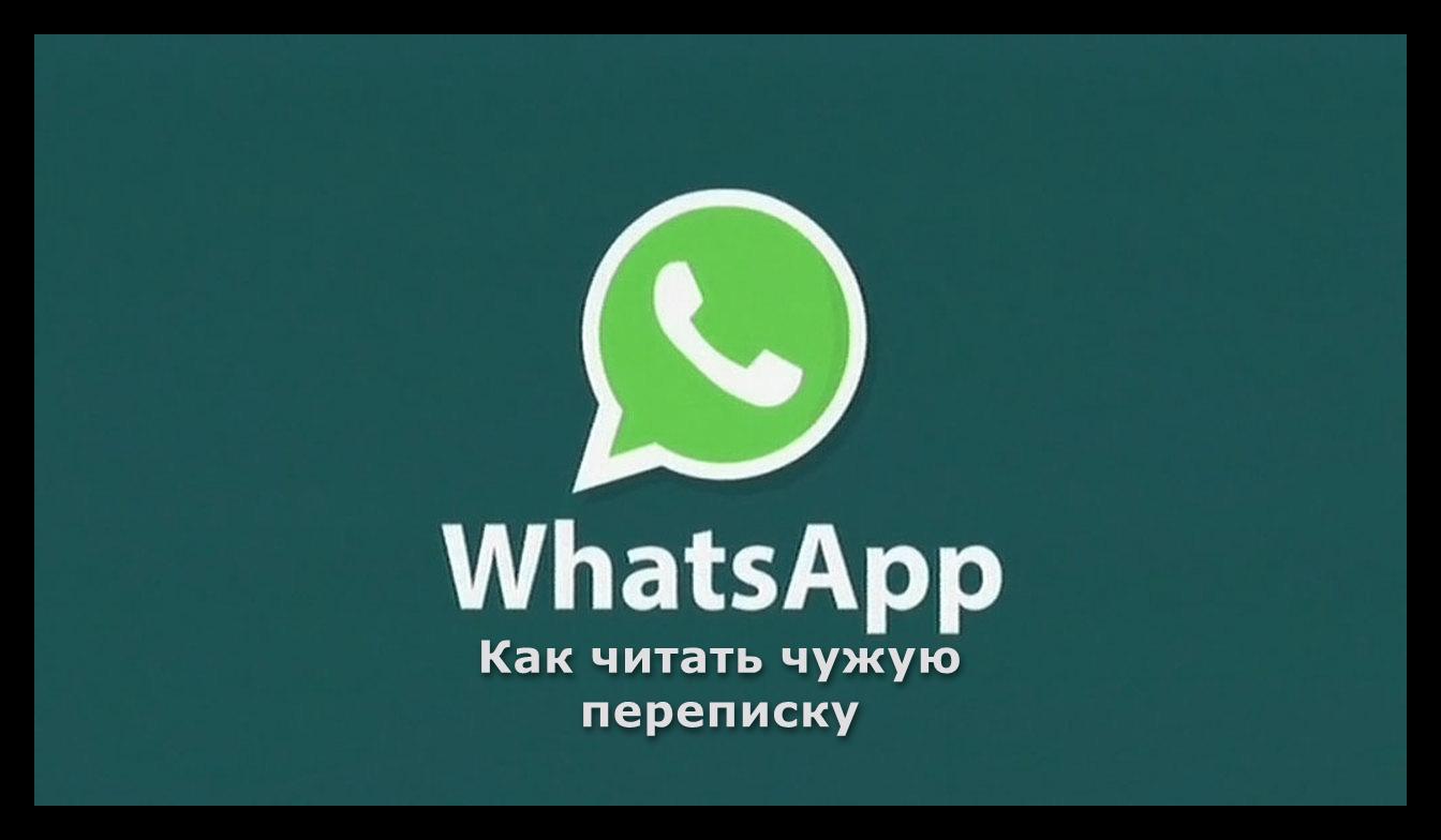 Картинка Как читать чужую переписку в WhatsApp