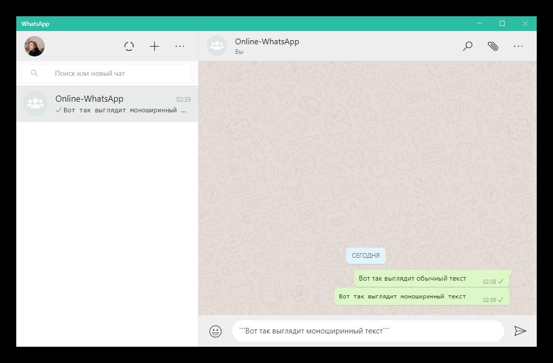 Моноширинный текст в WhatsApp для ПК