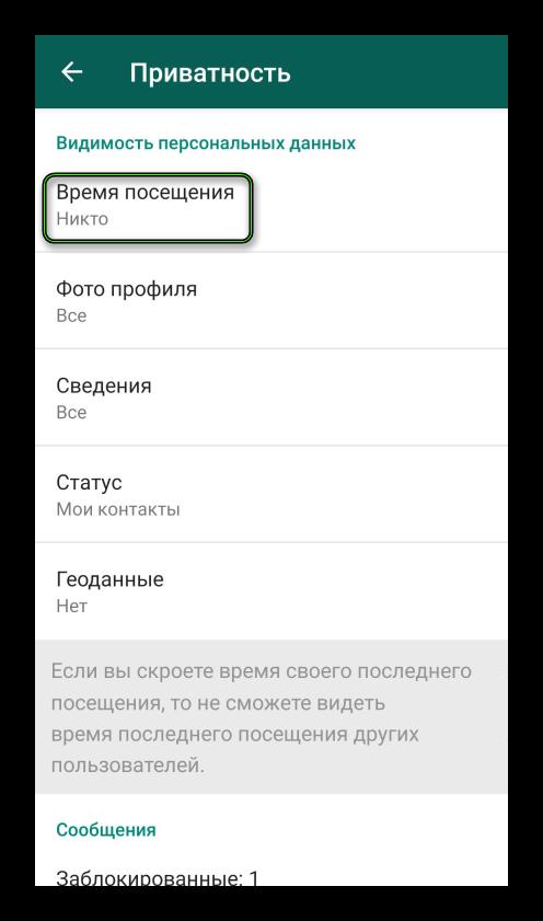 Настройка опции Время посещения для WhatsApp