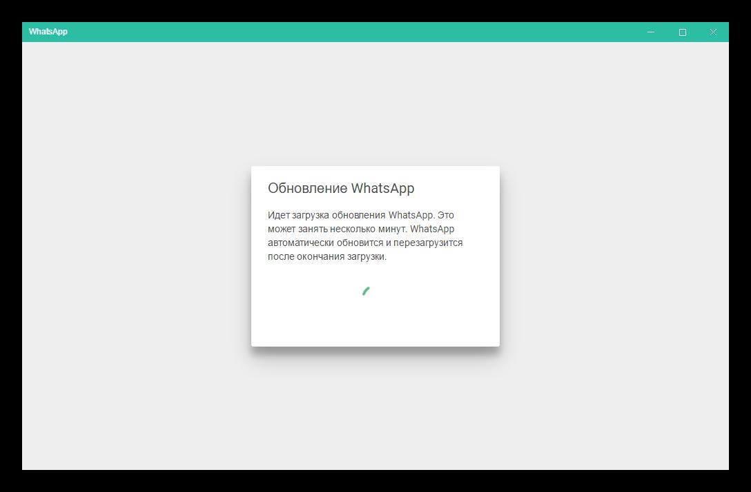 Обновление WhatsApp на компьютере