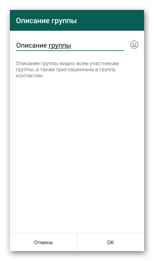 Описание группы WhatsApp