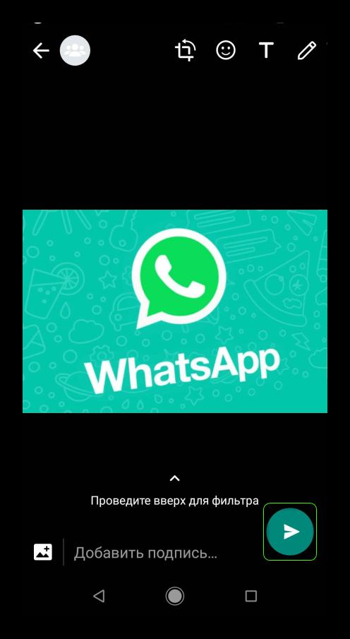 Отправить файл в приложении WhatsApp