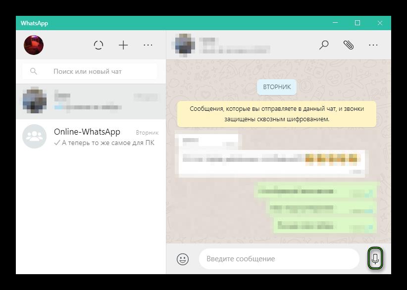 Отправка голосового сообщения в WhatsApp для ПК