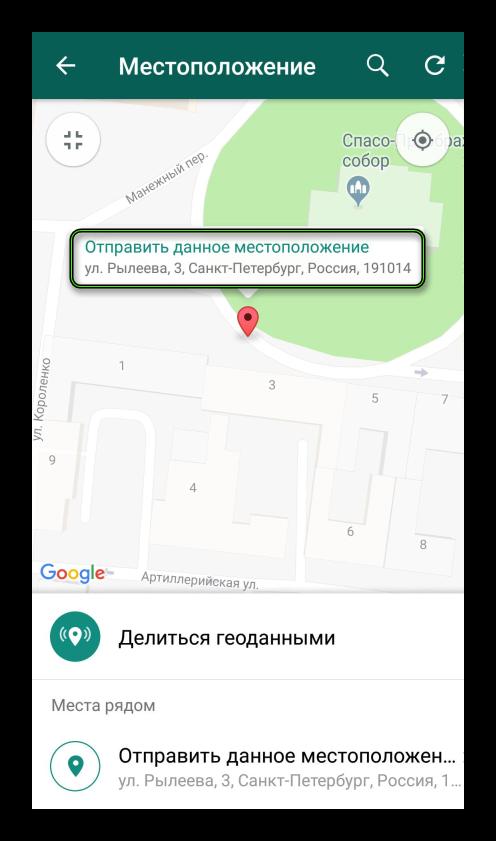 Отправка конкретной точки на карте в WhatsApp