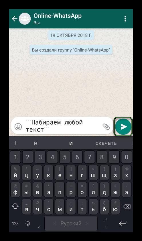Отправка отформатированного текста в мобильном приложении WhatsApp