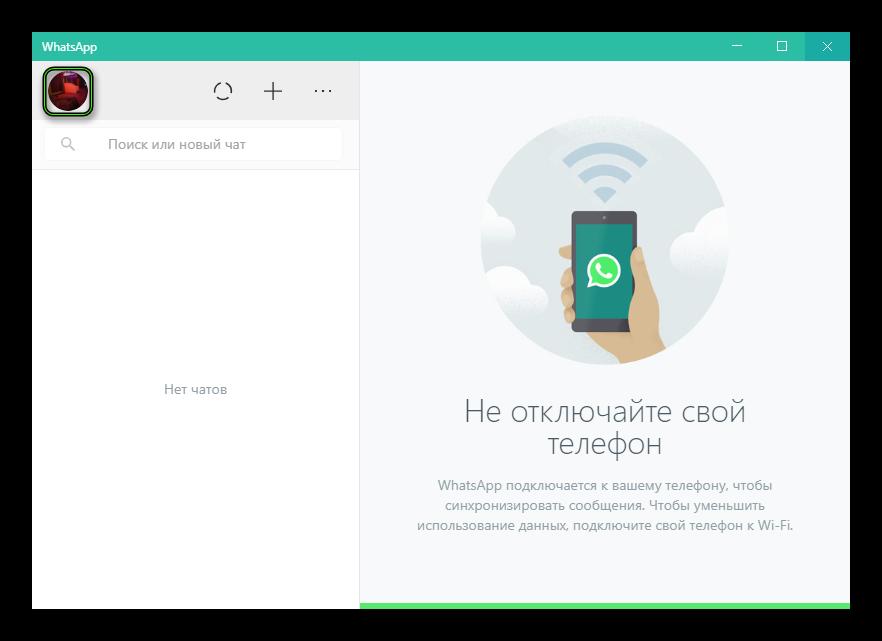 Переход к пользовательской вкладке для WhatsApp на ПК