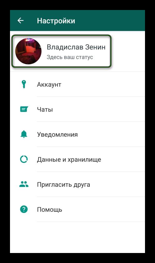 Переход к пользовательской вкладке для приложения WhatsApp