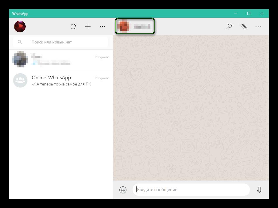 Переход к профилю пользователя в WhatsApp для ПК