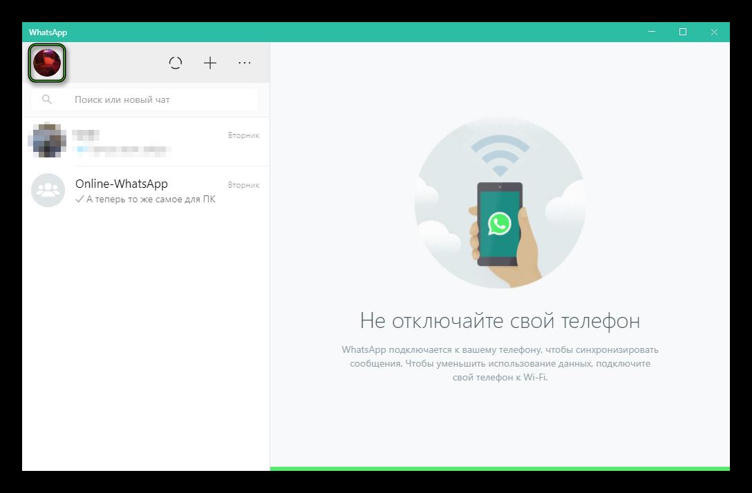 Переход к собственному профилю в WhatsApp для ПК