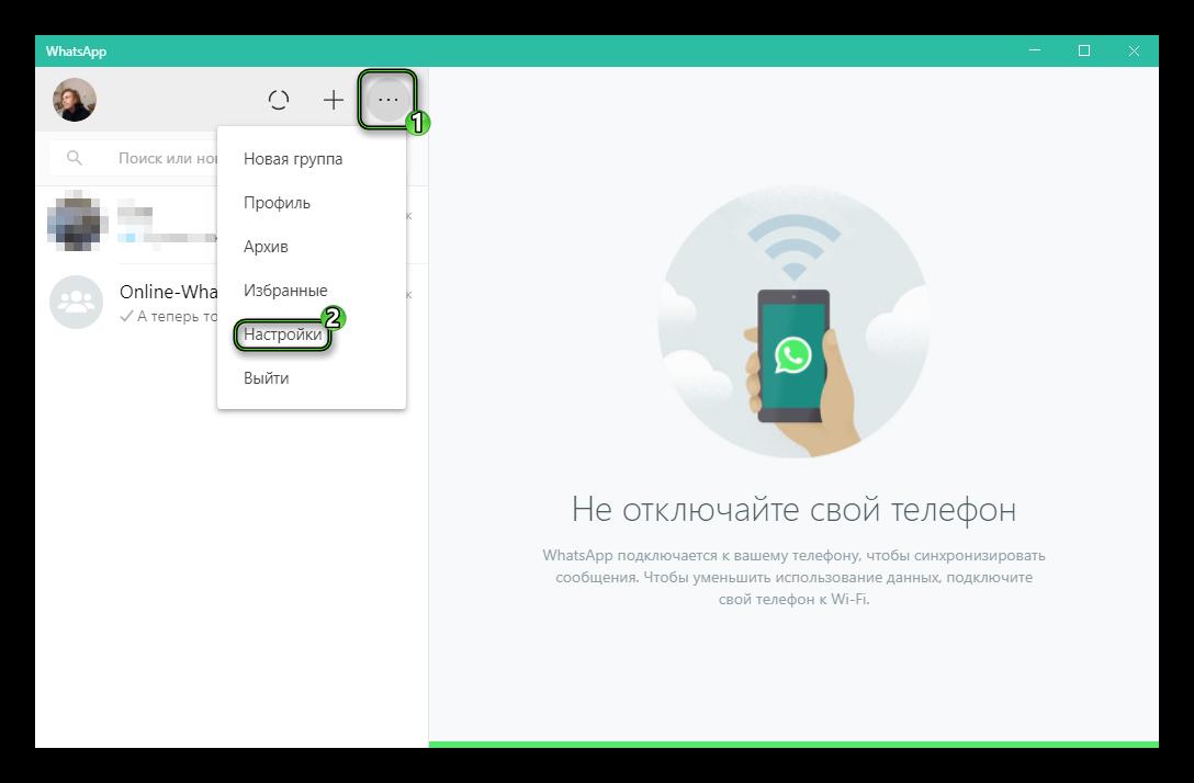 Переход в настройки WhatsApp для ПК