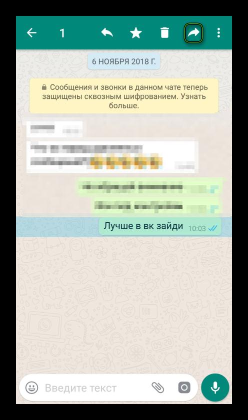 Переслать сообщение в приложении WhatsApp