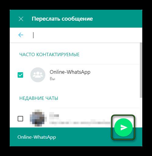 Пересылка сообщения в WhatsApp для ПК