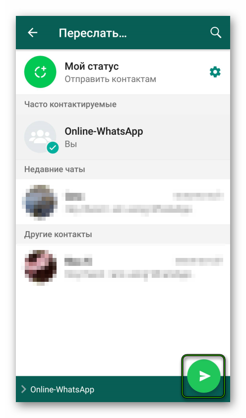 Пересылка сообщения в приложении WhatsApp