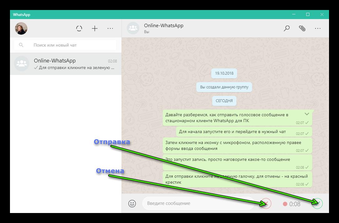 Подтверждение или отмена отправки аудиопослания в WhatsApp для Windows