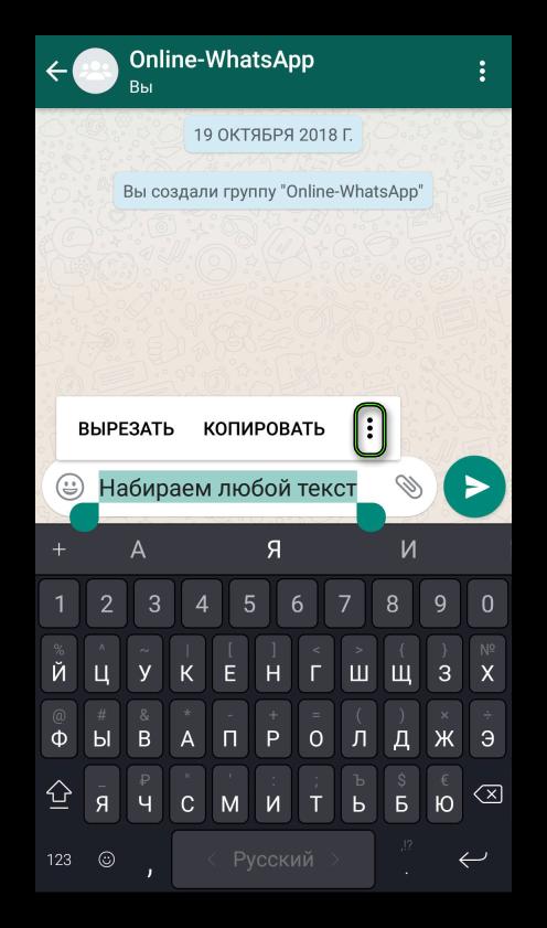 Применение форматирования для текста в мобильном приложении WhatsApp