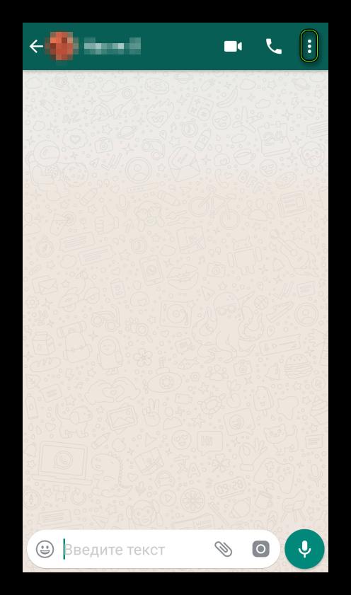 Просмотр меню для конкретного чата в приложении WhatsApp