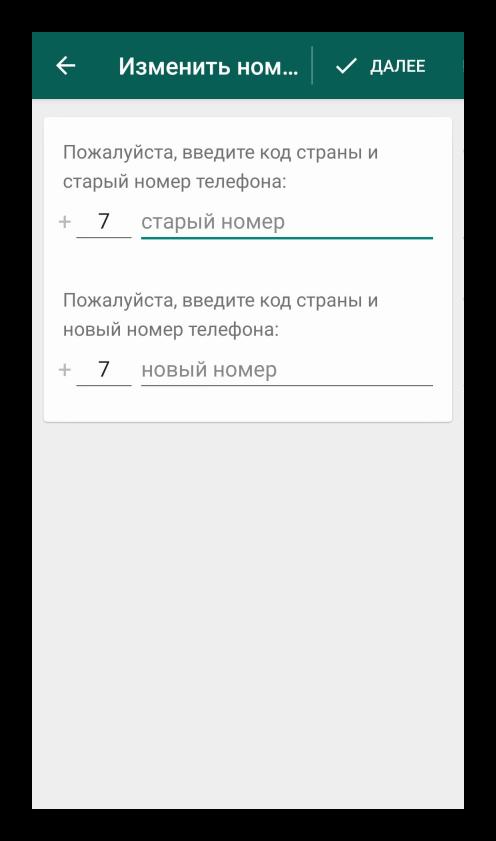 Процедура смены номера в параметрах WhatsApp