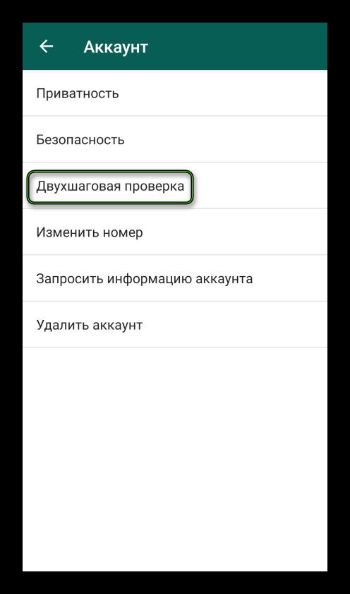Пункт Двухшаговая проверка в WhatsApp