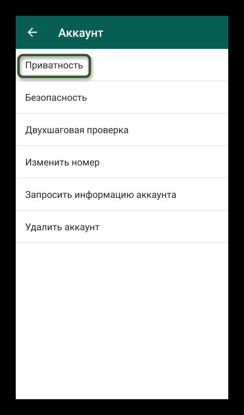 Пункт Приватность для параметров WhatsApp