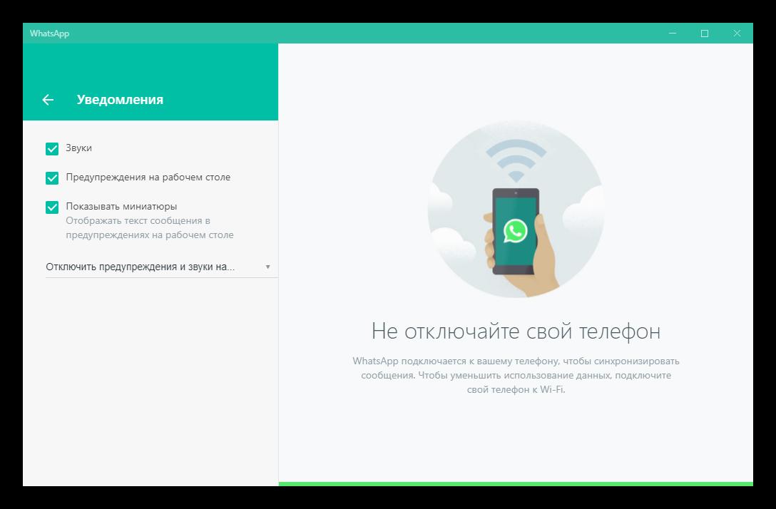 Пункт Уведомления в настройках WhatsApp для ПК