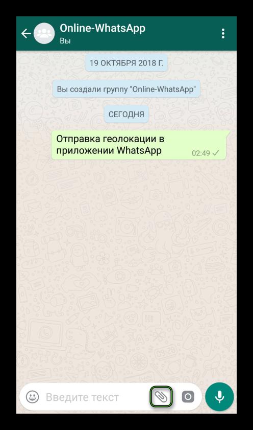 Скрепка в приложении WhatsApp