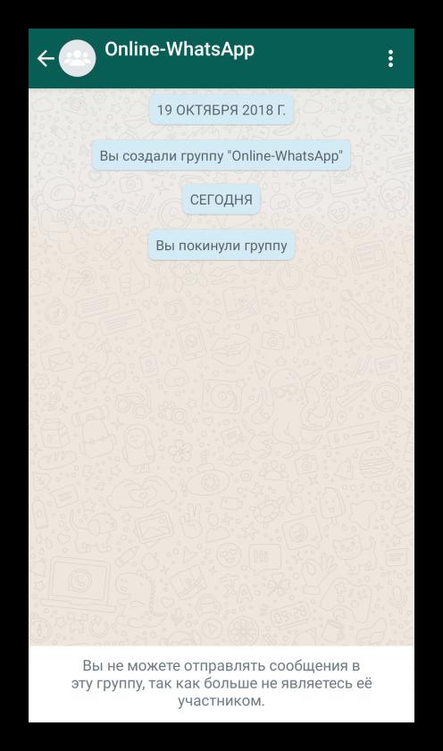 Сведения о выходе из группы в приложении WhatsApp