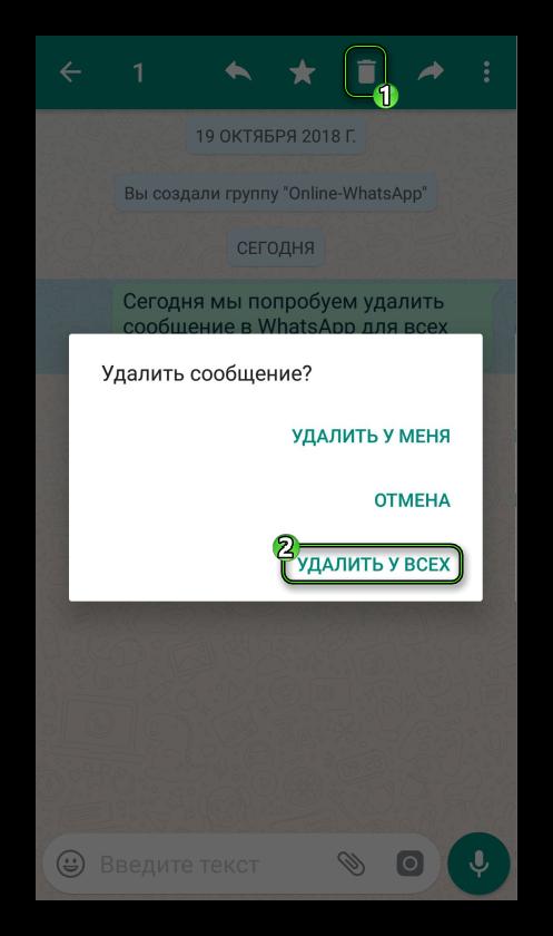 Удалить сообщение у всех в мобильном приложении WhatsApp