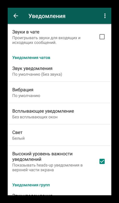 Уведомления в настройках мессенджера WhatsApp