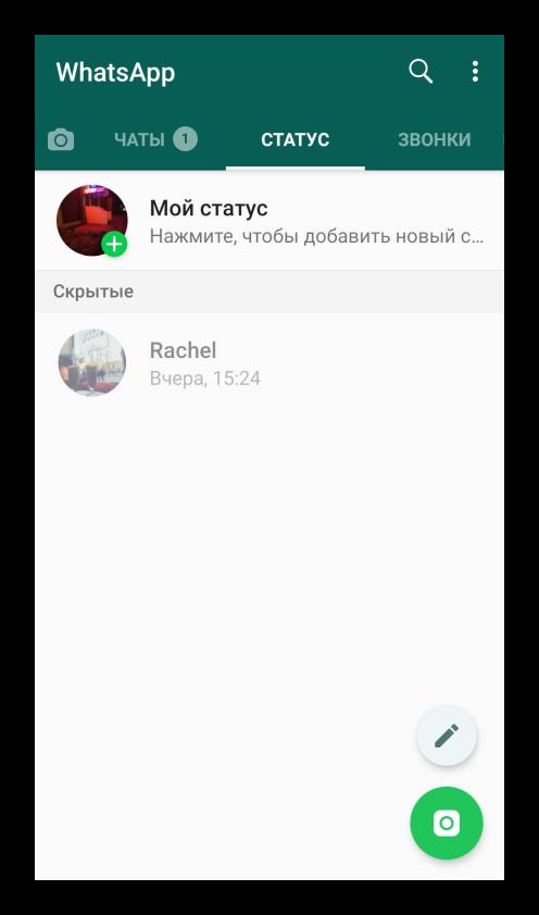 Вкладка Статус в приложении WhatsApp