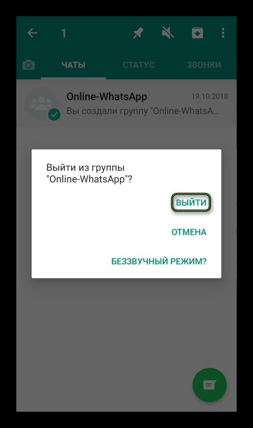 Выйти из группы в приложении WhatsApp