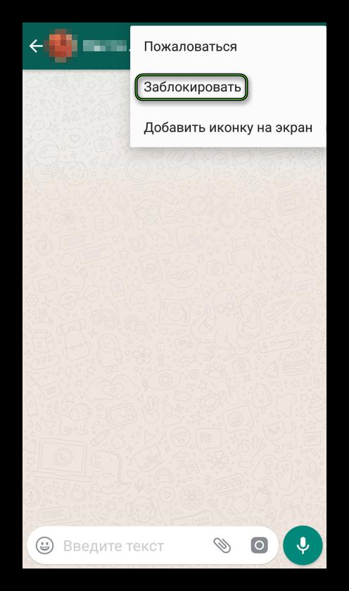 Заблокировать пользователя в приложении WhatsApp