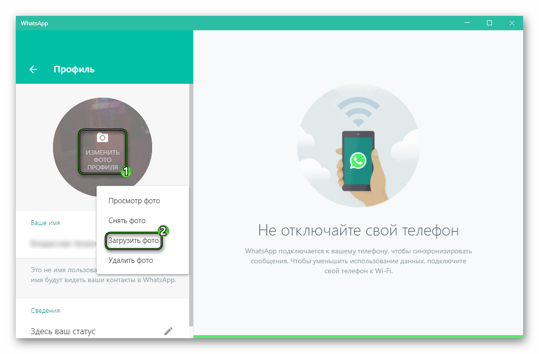 Загрузить фото в WhatsApp для ПК
