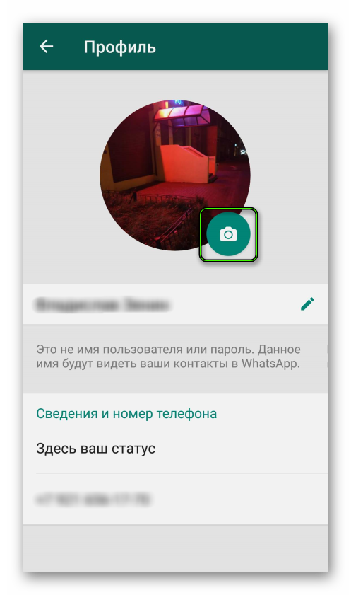 Загрузить фото в приложении WhatsApp