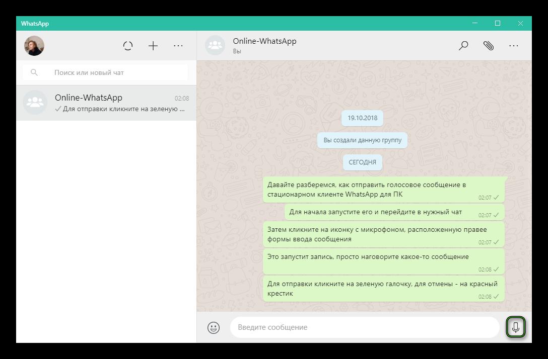 Запись голосового сообщения в WhatsApp для Windows