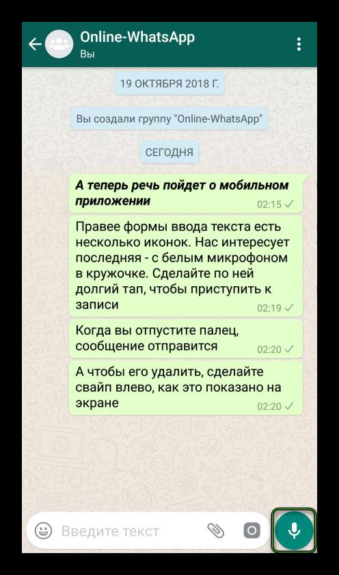 Запись голосового сообщения в мобильном приложении WhatsApp