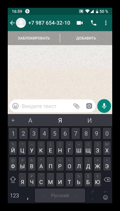Чат с контактом по ссылке в WhatsApp