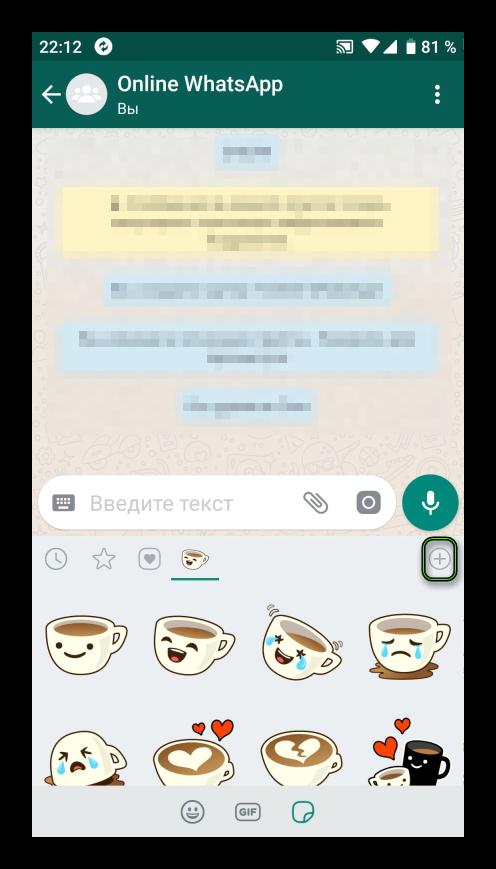 Добавление новых стикеров в WhatsApp
