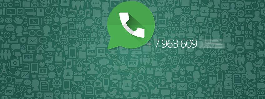 Как использовать один номер WhatsApp на разных устройствах