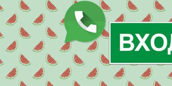 Как войти в WhatsApp через компьютер