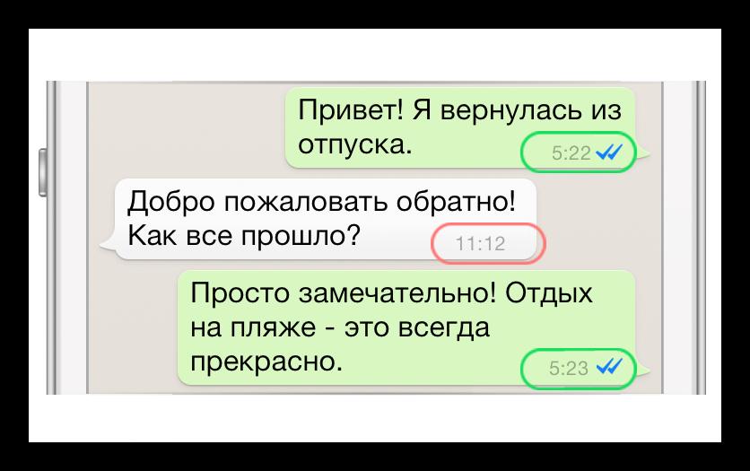 Картинка Неправильное время входящих сообщений в WhatsApp