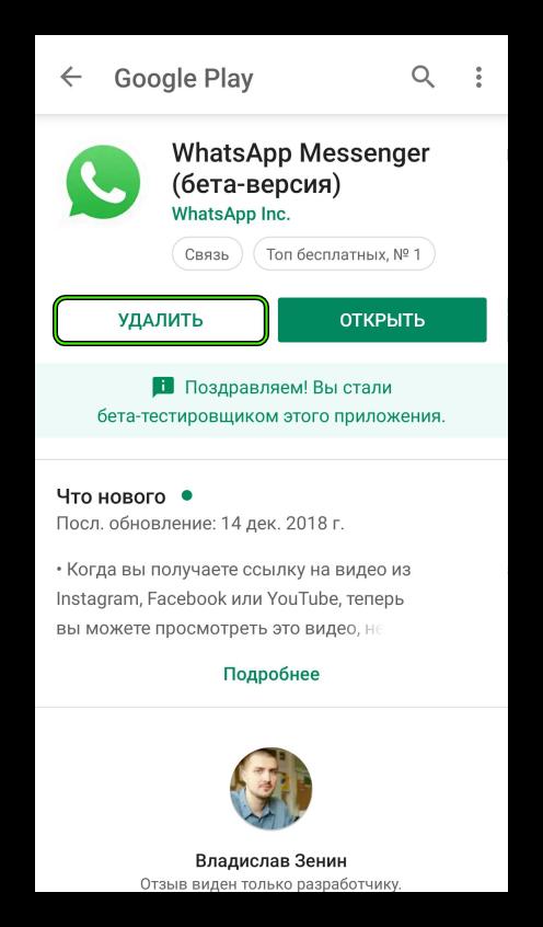 Кнопка Удалить на странице приложения WhatsApp в магазине Play Market