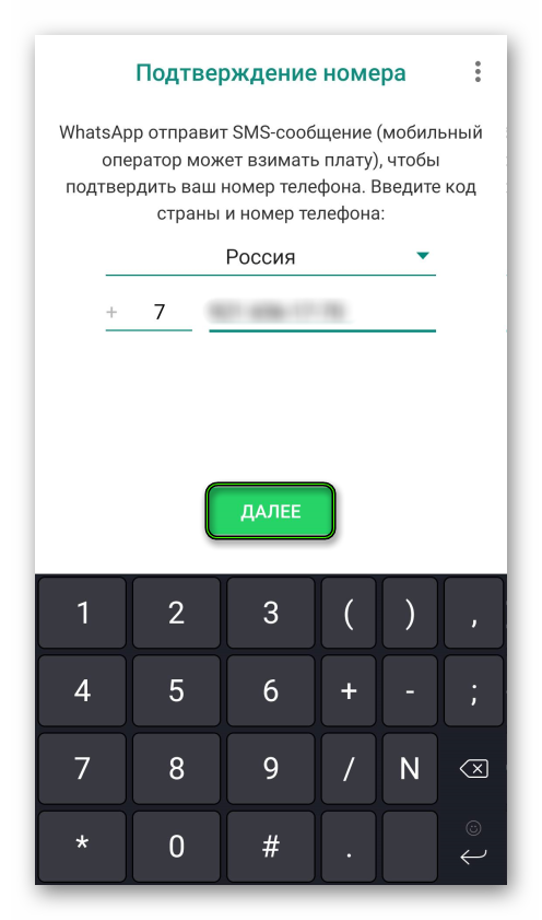 Кнопка Далее в окне подтверждения номера WhatsApp