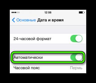 Настройка даты и времени для iOS