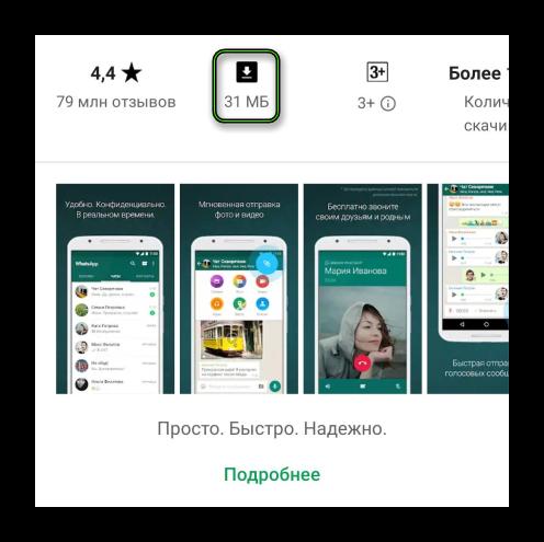 Необходимое количество МБ для установки WhatsApp в Play Market