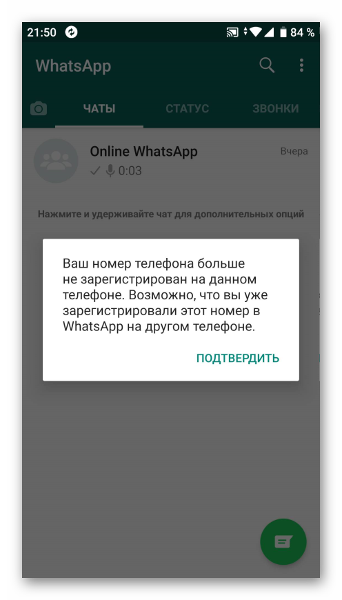 Ошибка запуска двух копий одного WhatsApp на телефоне