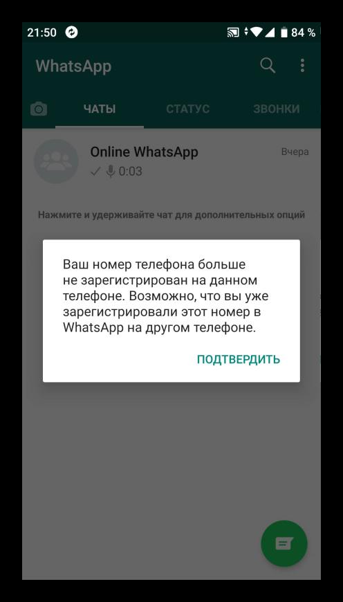 Ошибка запуска двух копий одного WhatsApp на телефоне