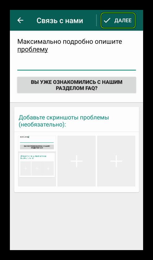 Отправить обращение в ТП в приложении WhatsApp