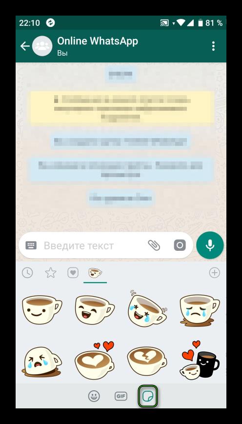 Переход к списку стикеров в WhatsApp
