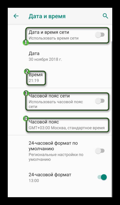 Перенастройка времени и даты для устройств Android