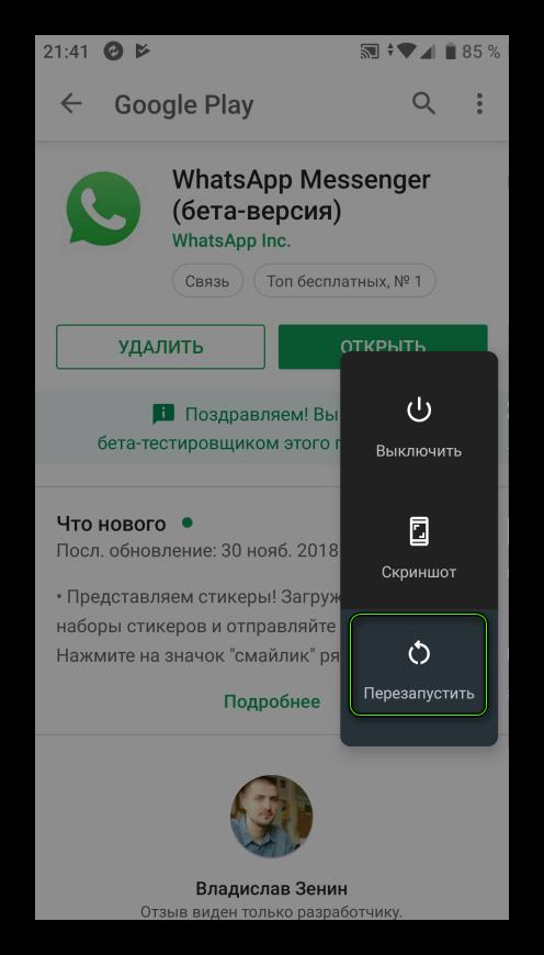 Перезапуск устройства на Android
